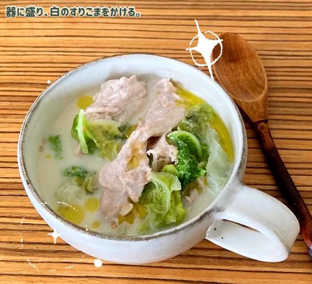 豚肉と白菜の豆乳スープ盛り付け.PNG