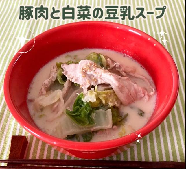 豚肉と白菜の豆乳スープTOP.PNG