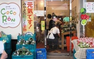 野菜の日2012cocoron 011.jpg