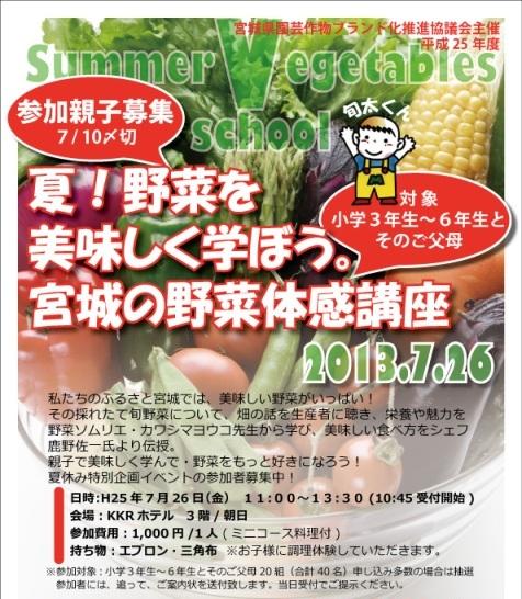 野菜講座チラシ(.jpg