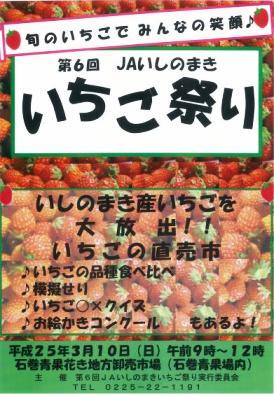 JAいしのまき いちご祭り.JPG
