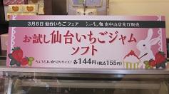 シベール仙台いちごフェア (25).JPG