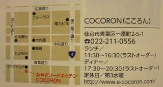 2013.5.27COCORON (20).jpg