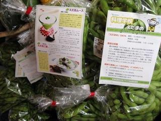 COCORON 枝豆.jpg
