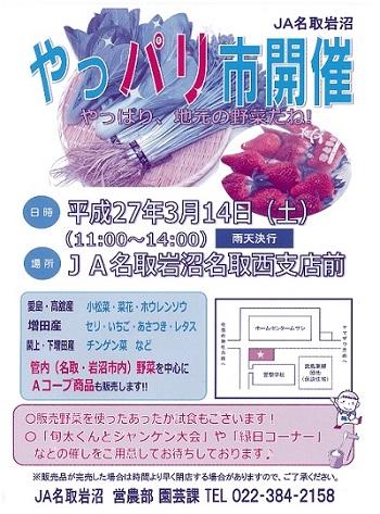 JA名取岩沼イベント.JPG