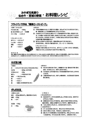 元気まつり2016レシピ.png