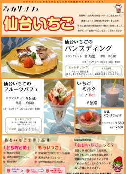仙台みのりカフェ.png
