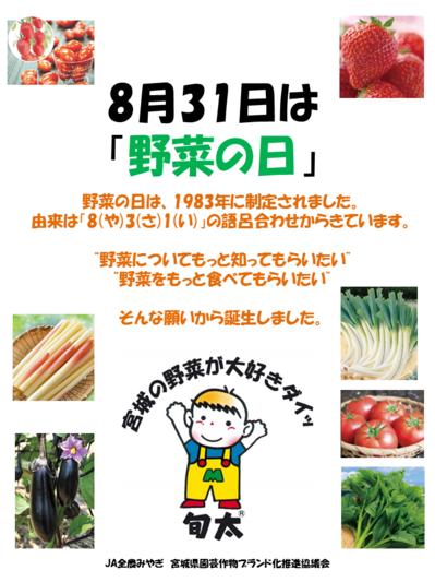 野菜の日卓上POP.png