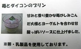 tanabataプリン 004.jpg